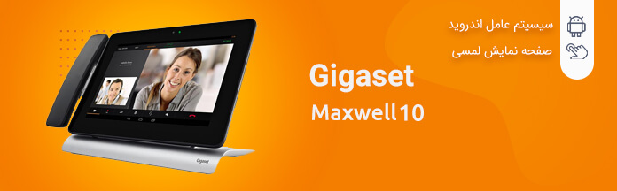 تلفن بیسیم گیگاست Maxwell 10