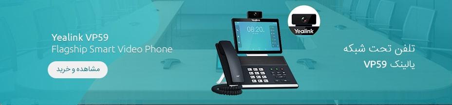 تلفن تحت شبکه یالینک VP95 Smart video phone