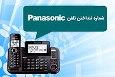شماره ننداختن تلفن پاناسونیک | مشکل کالر آیدی پاناسونیک