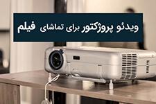 ویدئو پروژکتور برای تماشای فیلم