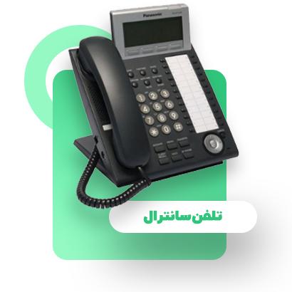 تعمیر تلفن سانترال