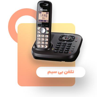 تعمیر تلفن بیسیم