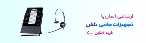 تجهیزات جانبی تلفن