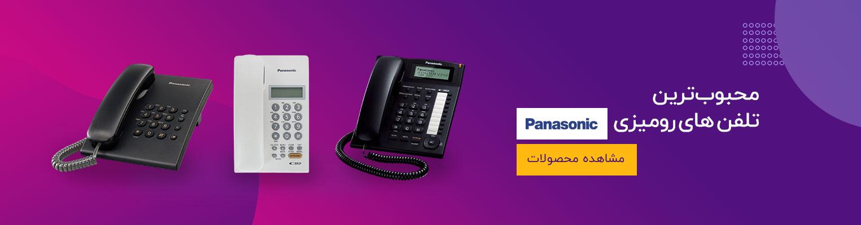 محبوب ترین تلفن های رومیزی پاناسونیک
