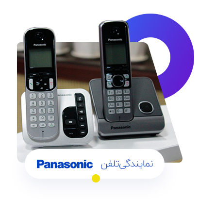 نمایندگی تلفن پاناسونیک