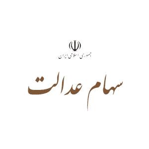 سهام عدالت ایران