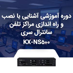 دوره آموزشی آشنایی با نصب و راه اندازی مراکز تلفن سانترال سری KX-NS500