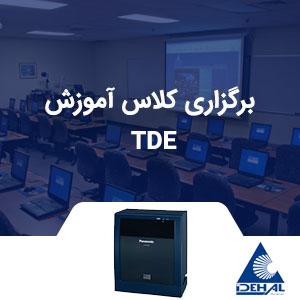 برگزاری کلاس آموزش TDE