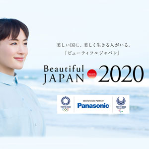 پروژه جدید پاناسونیک تحت عنوان (ژاپن زیبا به سمت 2020)