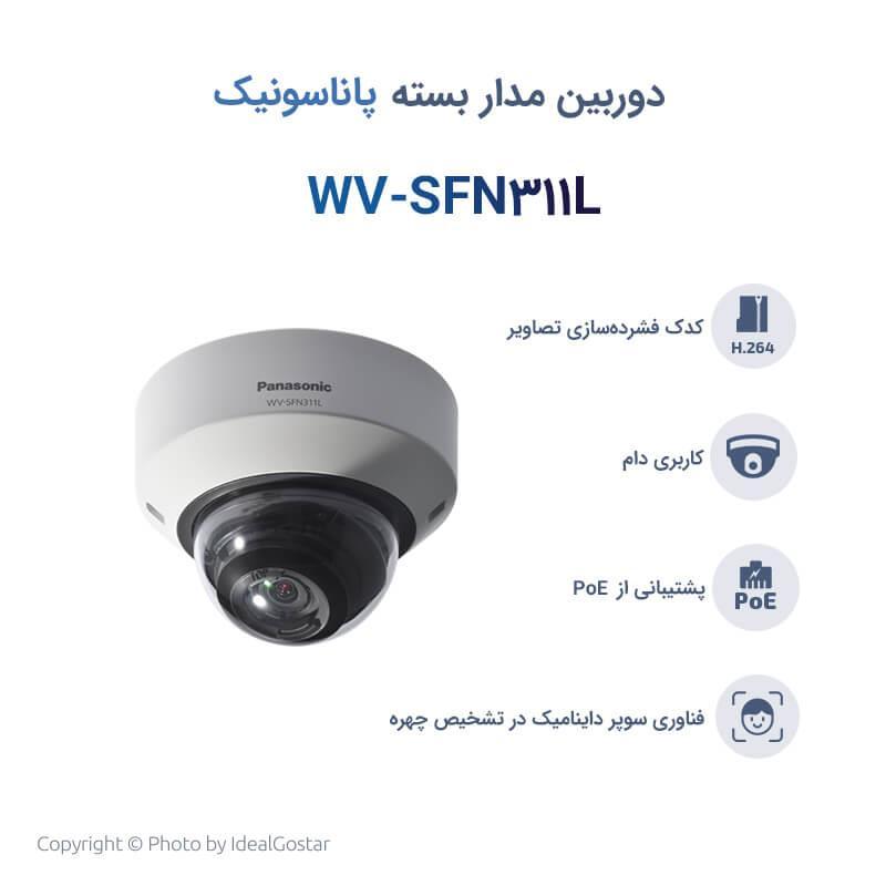 دوربین مدار بسته پاناسونیک WV-SFN311L