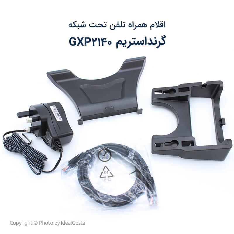 لوازم جانبی تلفن گرنداستریم GXP2140
