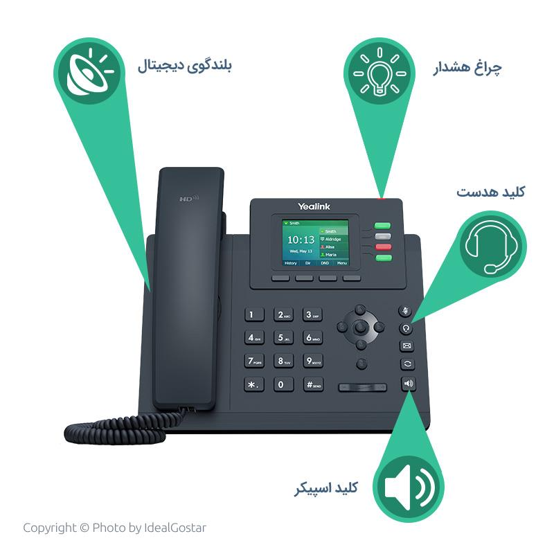ویژگیهای تلفن تحت شبکه یالینک T33G