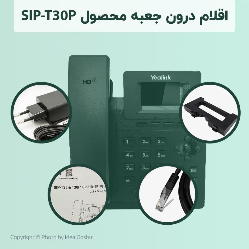 اقلام درون تلفن تحت شبکه یالینک SIP-T30P