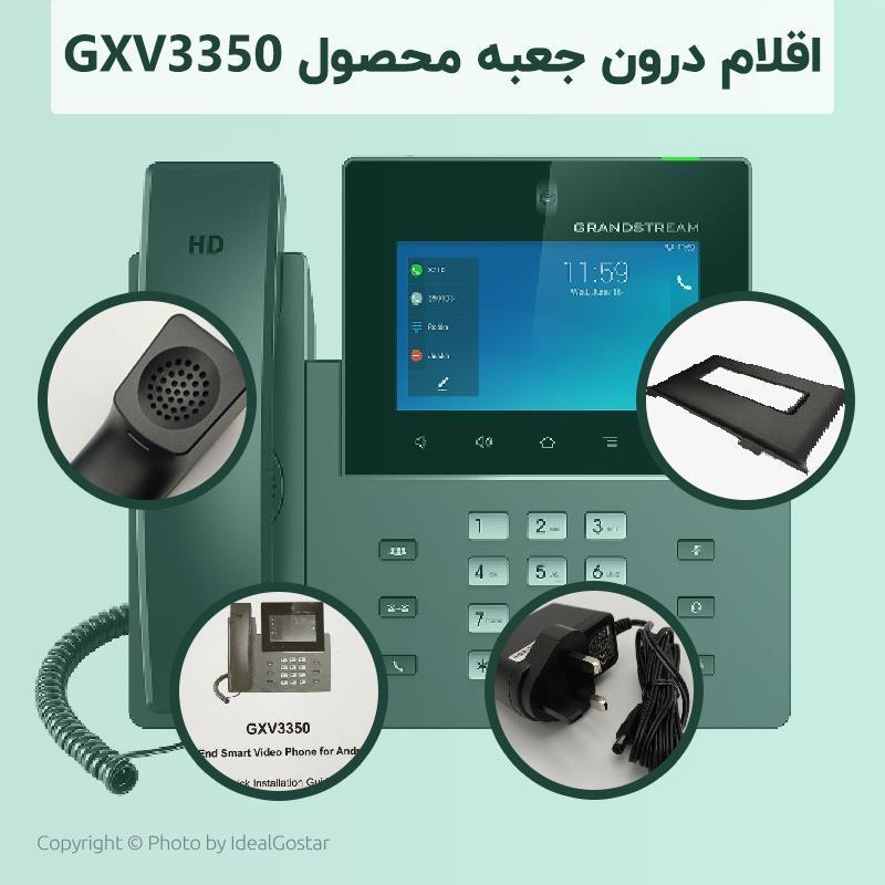 اقلام تلفن تحت شبکه گرنداستریم مدل GXV3350