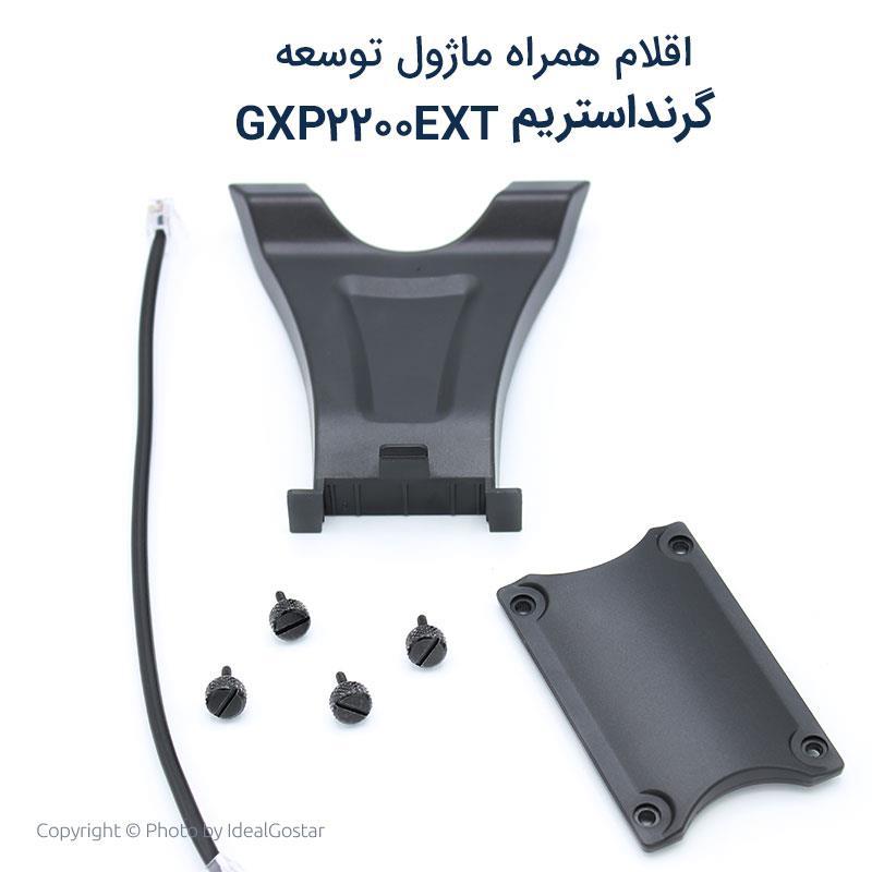 لوازم جانبی کنسول تلفن گرنداستریم GXP2200EXT