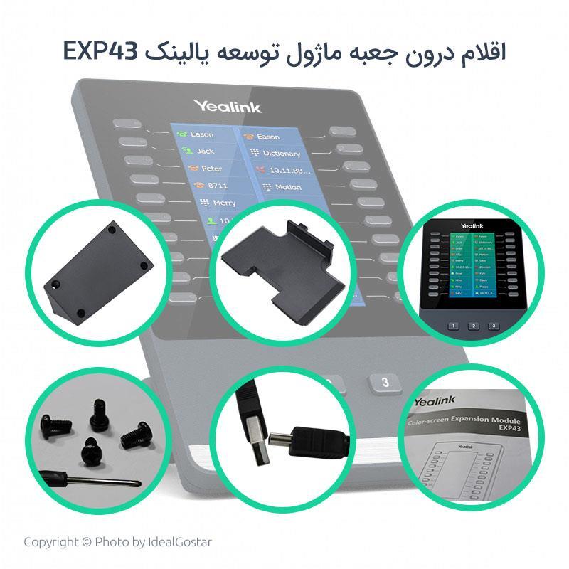 اقلام درون جعبه کنسول تلفن یالینک EXP43