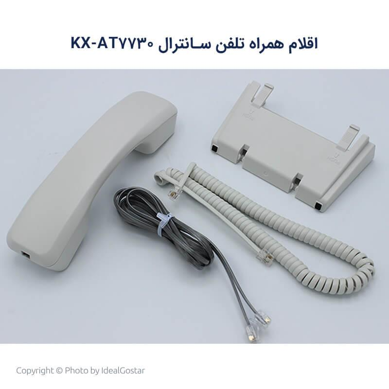 لوازم جانبی گوشی تلفن سانترال پاناسونیک KX-AT7730