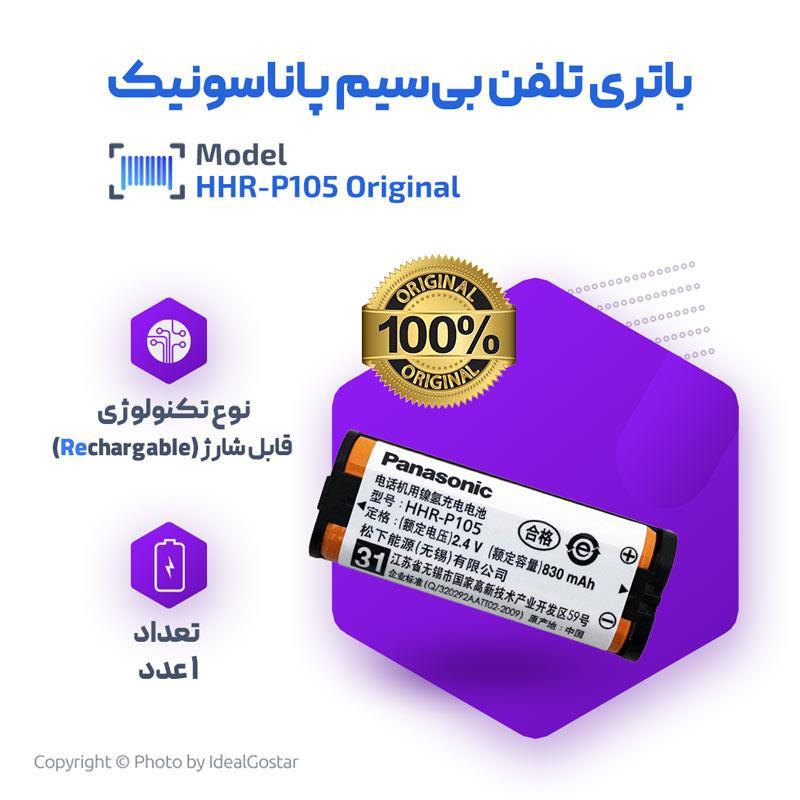 مشخصات باتری اورجینال تلفن پاناسونیک HHR-P105