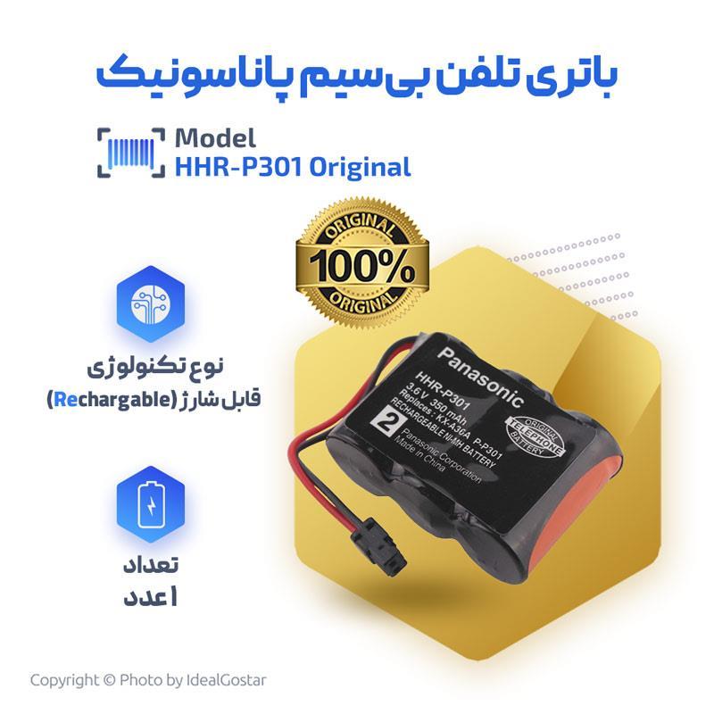 مشخصات باتری اورجینال تلفن پاناسونیک P301