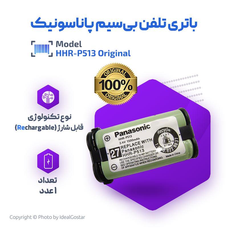 مشخصات باتری اورجینال تلفن پاناسونیک HHR-P513