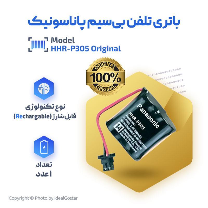 مشخصات باتری اورجینال تلفن پاناسونیک P305