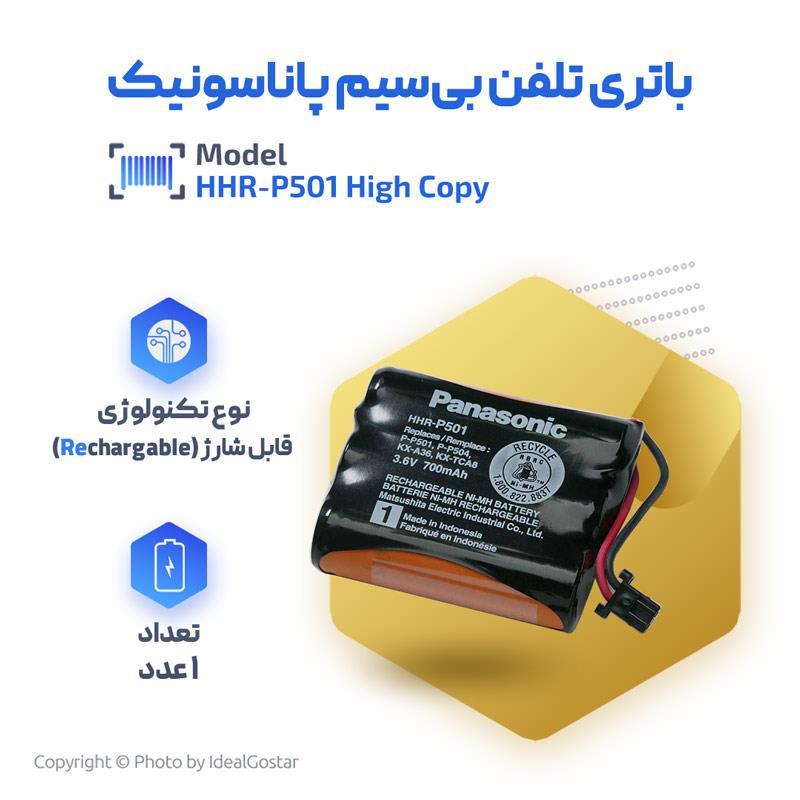 مشخصات باتری تلفن پاناسونیک P501A