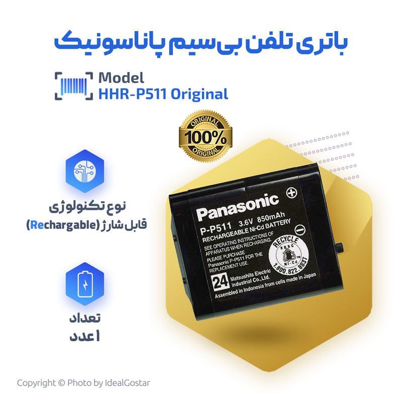 مشخصات باتری اورجینال تلفن پاناسونیک P511