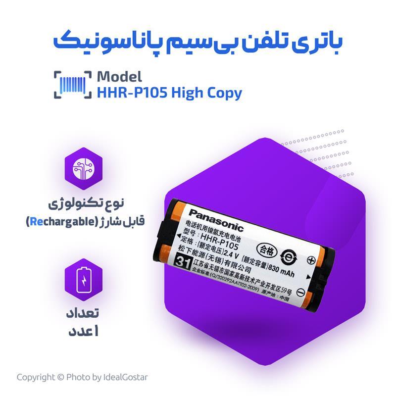 مشخصات باتری تلفن پاناسونیک HHR-P105 طرح غیر اصلی