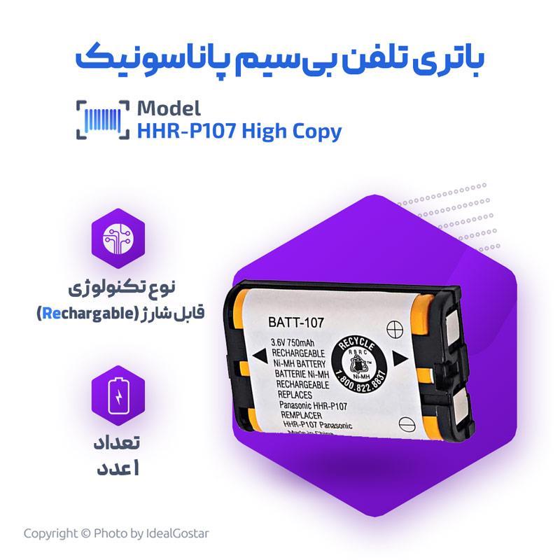 مشخصات باتری تلفن پاناسونیک HHR-P107 طرح غیر اصلی
