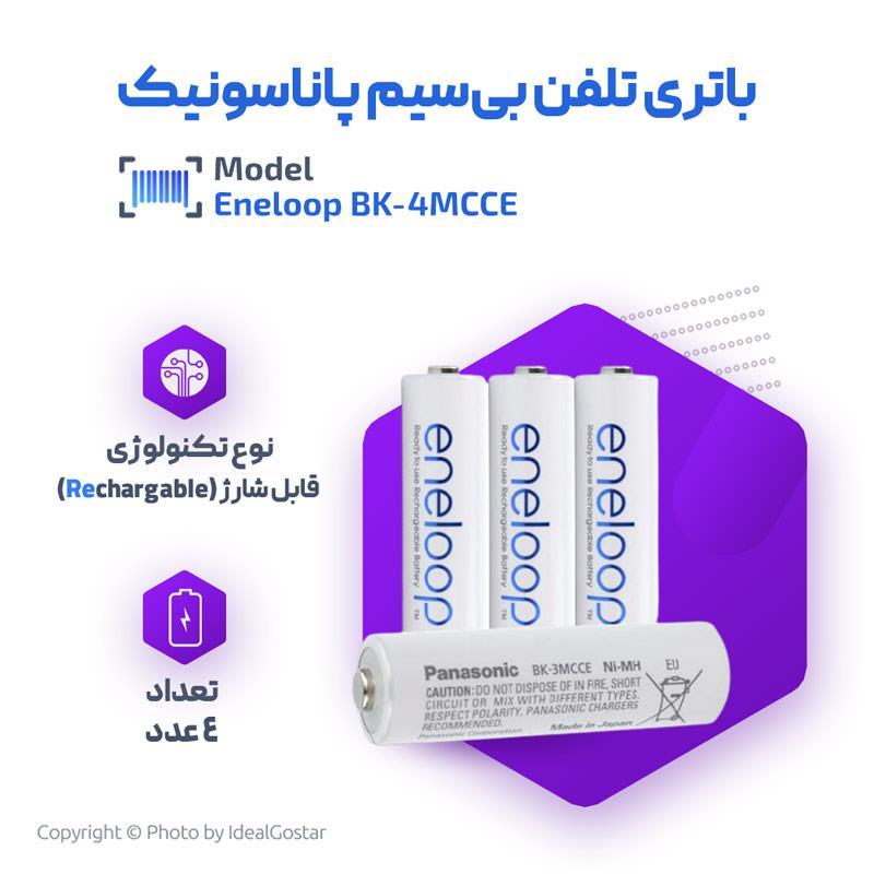 مشخصات باتری نیم قلمی تلفن پاناسونیک BK-4MCCE