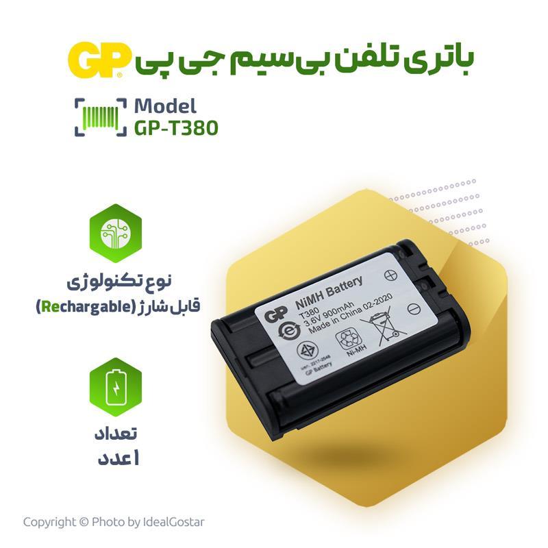 مشخصات باتری تلفن بیسیم جی پی T380