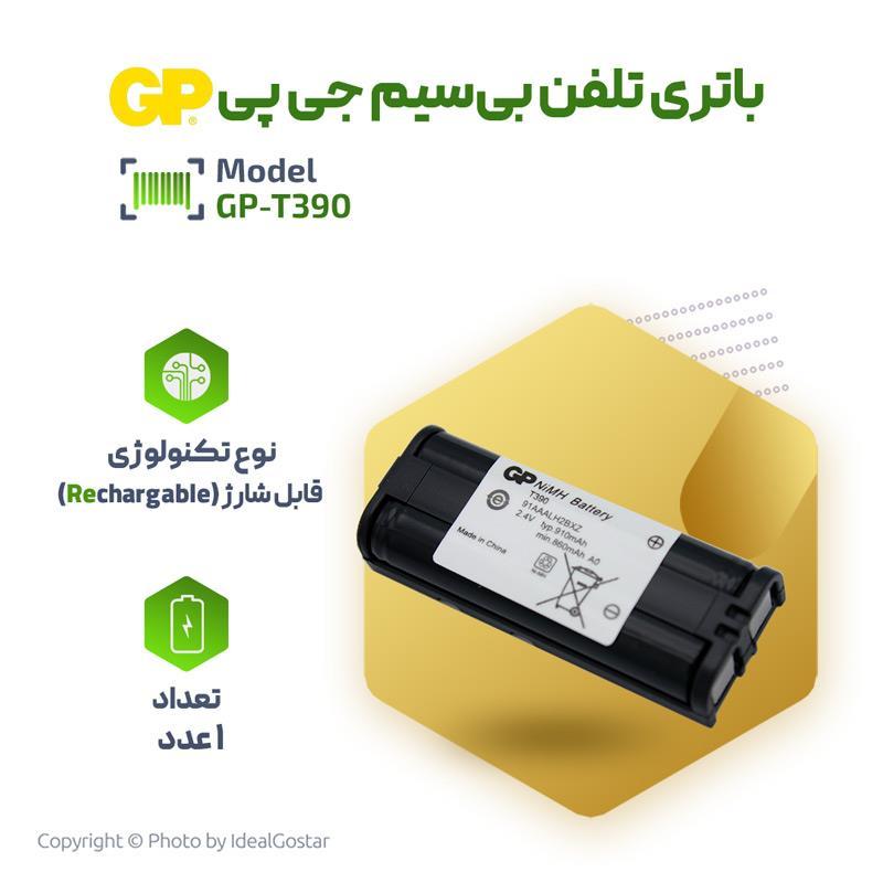 مشخصات باتری تلفن بیسیم جی پی T390