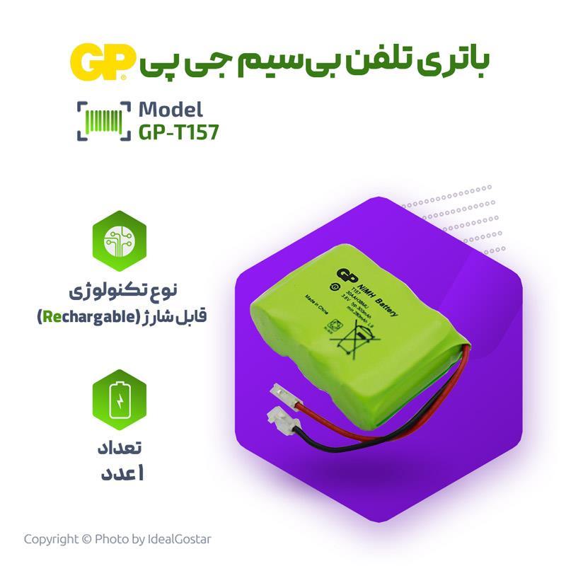 مشخصات باتری تلفن بیسیم جی پی T157