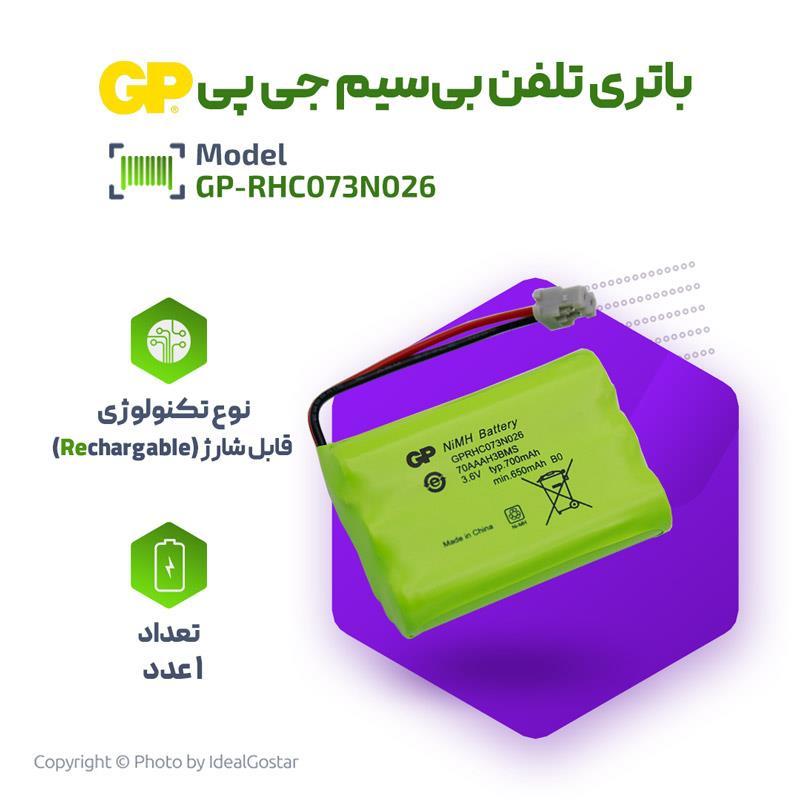 مشخصات باتری تلفن بیسیم جی پی RHC073N026