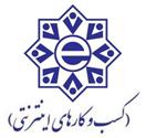 عضو اتحادیه کسب و کار های اینترنتی تهران